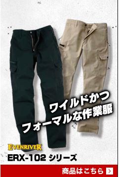 ワイルドかつフォーマルな作業服 イーブンリバーERX-102シリーズ
