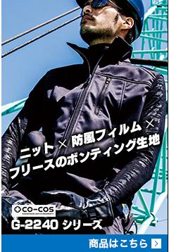 ニット×防風フィルム×フリースのボンディング生地 コーコスG-2240シリーズ