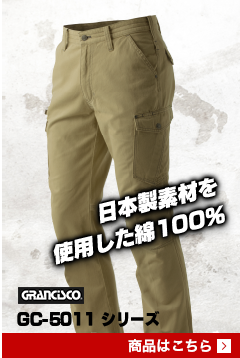 日本制素材を使用した綿100% グランシスコGC-5011シリーズ