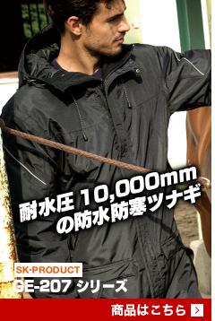 耐水圧10,000mmの防水防寒ツナギ エスケープロダクトGE-207シリーズ
