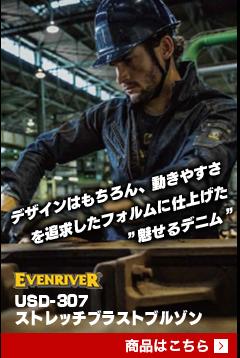 EVENRIVER(イーブンリバー)USD-307ストレッチブラストブルゾン