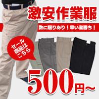 激安作業服 税別500円