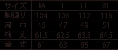 寅壱タイトブルゾン /9200-124のサイズ表