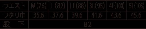 寅壱カーゴパンツ /7260-219のサイズ表