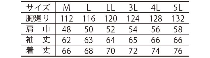 寅壱 防寒ブルゾン 2581-129 のサイズ表