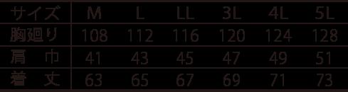 寅壱 防寒ベスト/2581-602のサイズ表