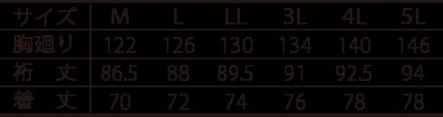 寅壱防寒ライトジャケット /3980-124のサイズ表