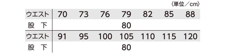 グランシスコ カーゴパンツ GC-5011のサイズ表