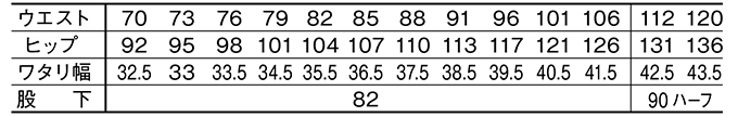 Z-DRAGONノータックカーゴパンツ(綿100%チノクロス)/71202のサイズ表