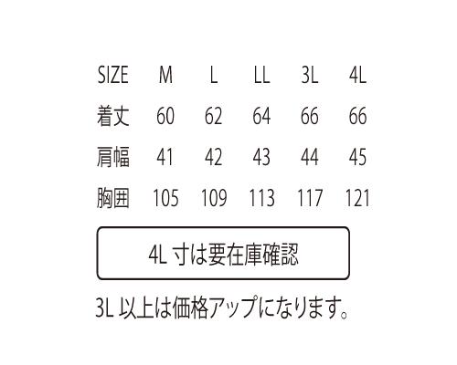 防寒プレミアムリップクロスブルゾン RSX3007 のサイズ表