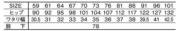 Z-DRAGONレディースカーゴパンツ(綿100%チノクロス)/71216のサイズ表