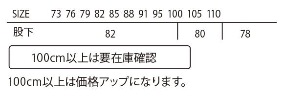 ソリッドシャツ ERX102 のサイズ表