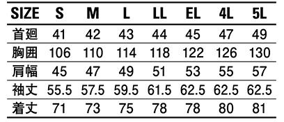 エコ5バリュー長袖シャツ /85704のサイズ表