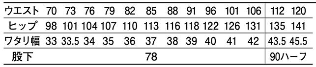 エコ5バリューワンタックカーゴパンツ /81702のサイズ表