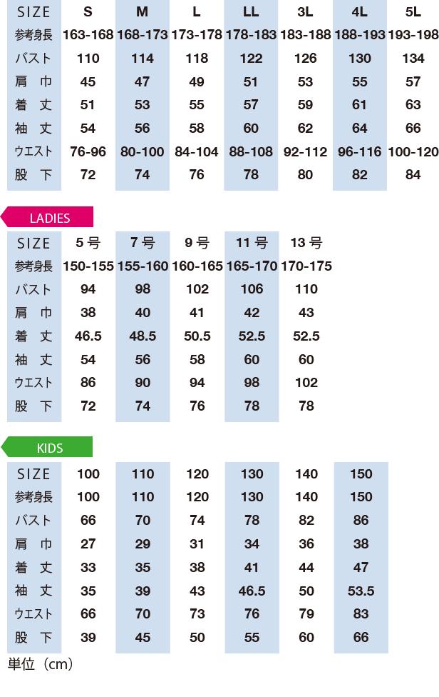 長袖ツナギ GE-105 のサイズ表