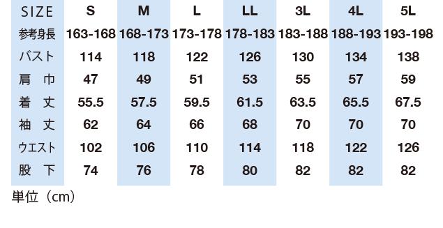 防水防寒ツナギ GE-207   のサイズ表