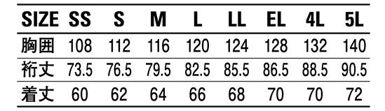 エコ5バリューブルゾン /43820のサイズ表