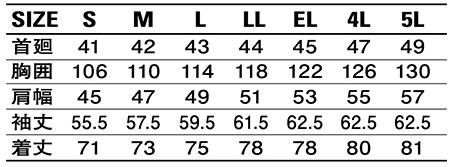 エコ5バリュー長袖シャツ /47804のサイズ表