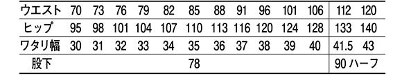 まるごとストレッチワンタックカーゴパンツ /80902のサイズ表