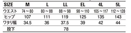 防寒パンツ /48481のサイズ表