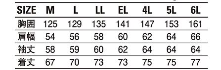 防水防寒ブルゾン(フード付) /48460のサイズ表