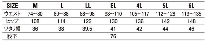 防水防寒パンツ /48461のサイズ表