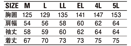 防寒ブルゾン(フード付) /48420のサイズ表