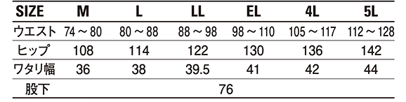 防寒パンツ /48421のサイズ表