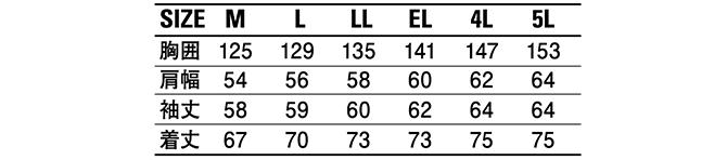 防寒ブルゾン(フード付) /48350のサイズ表