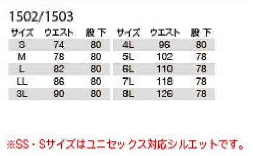 パンツ 1503 のサイズ表