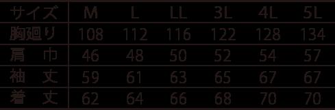 寅壱 蛇腹ライダースジャケット 3930-554  のサイズ表