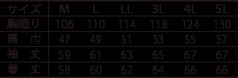 寅壱チェック柄長袖ブルゾン /7560-124のサイズ表
