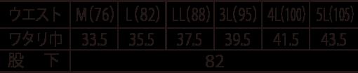 寅壱チェック柄カーゴパンツ /7560-219のサイズ表