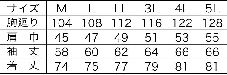寅壱 長袖シャツ 3940-124のサイズ表
