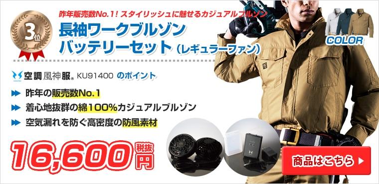 サンエス空調風神服 KU91400