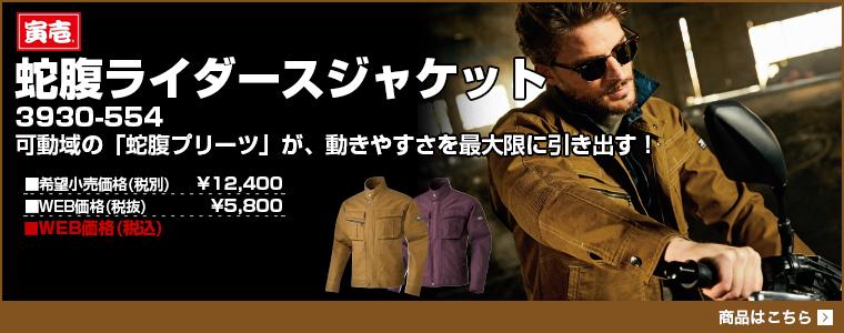 寅壱 蛇腹ライダースジャケット3930-554 可動域の「蛇腹プリーツ」が、動きやすさを最大限に引き出す!