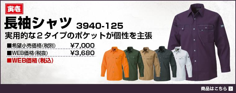 寅壱 長袖シャツ3940-125 実用的な2タイプのポケットが個性を主張