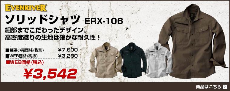 イーブンリバー ソリッドシャツERX10 6 細部までこだわったデザイン。高密度織りの生地は確かな耐久性!