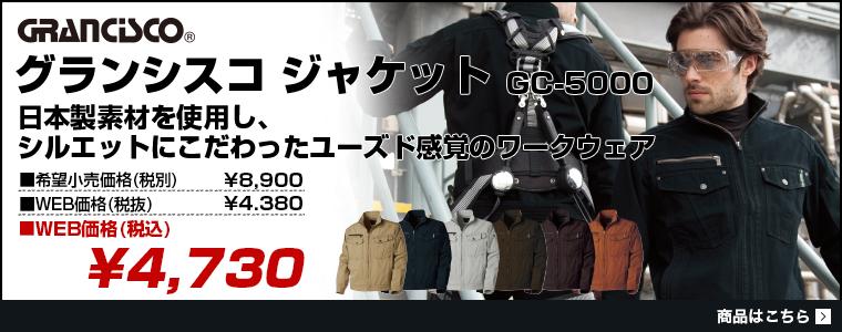 GRANCISCO グランシスコ ジャケットGC-5000 日本製素材を使用し、シルエットにこだわったユーズド感覚のワークウェア