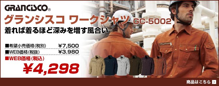 GRANCISCO グランシスコ ワークシャツGC-5002 着れば着るほど深みを増す風合い