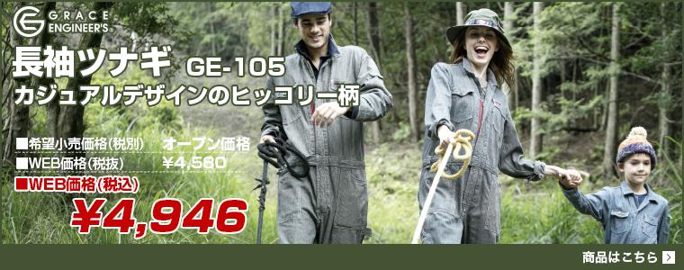 GRACE ENGINEER'S 長袖ツナギGE-105 カジュアルデザインのヒッコリー柄