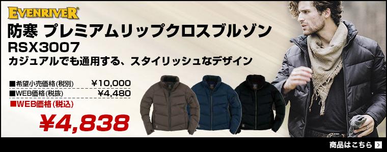 イーブンリバー 防寒プレミアムリップクロスブルゾンRSX3007 カジュアルでも通用する、スタイリッシュなデザイン