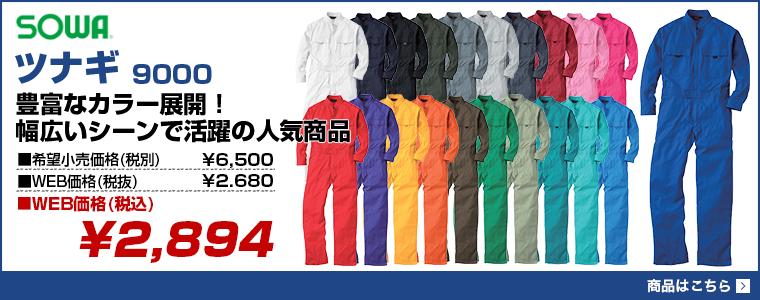 SOWA ツナギ9000 豊富なカラー展開!幅広いシーンで活躍の人気商品