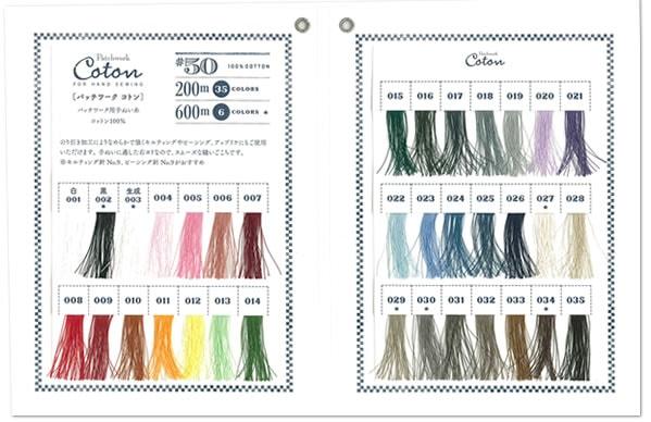 Coton(コトン)カラーサンプル帳