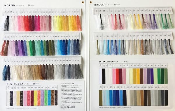 ロック総合カラーサンプル帳中面