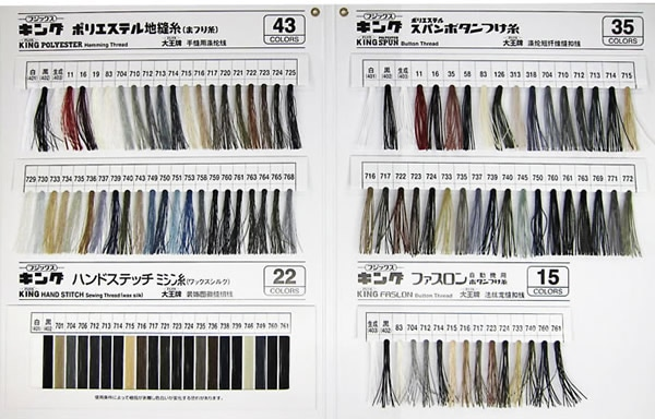 キングまとめ用縫い糸カラーサンプル帳