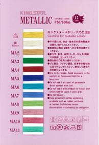 キングスターマルチカラー(家庭用)カラーサンプル帳