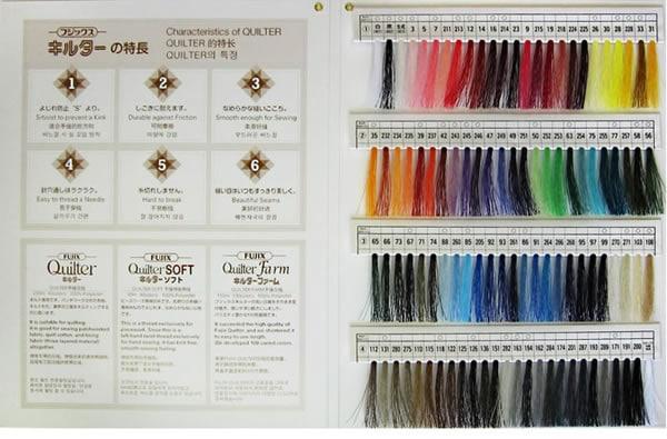 キルター総合カラーサンプル帳