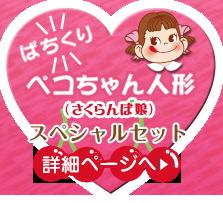 ぱちくりペコちゃん人形 さくらんぼ娘 スペシャルセット 詳細ページへ