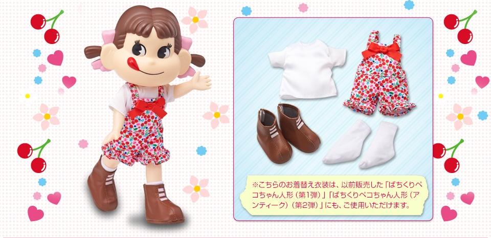 ※こちらのお着替え衣装は、以前販売した「ぱちくりペコちゃん人形(第1弾)」「ぱちくりペコちゃん人形(アンティーク)(第2弾)」にも、ご使用いただけます。
